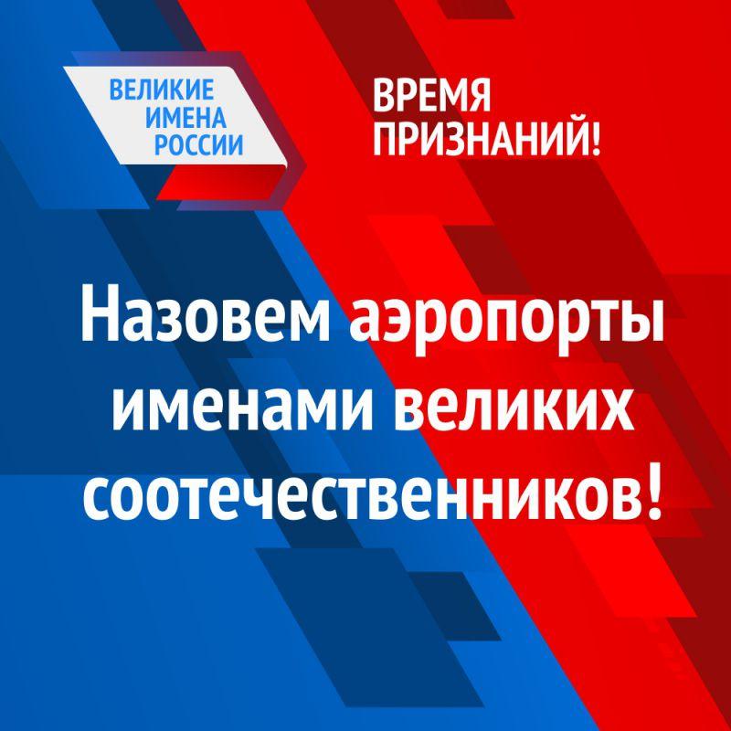 Конкурс Великие имена России