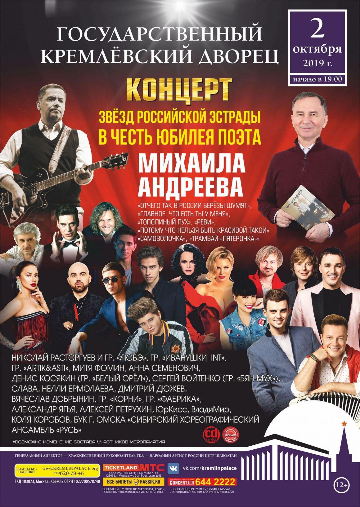 Концерт звезд российской эстрады в честь юбилея поэта Михаила Андреева