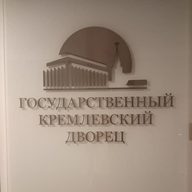 Омские артисты выступили в Кремлёвском дворце со звёздами шоу-бизнеса