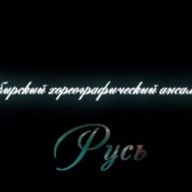 """Презентация Ансамбля """"РУСЬ"""""""