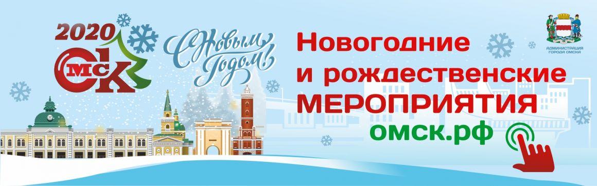 Новогодние и рождественские мероприятия