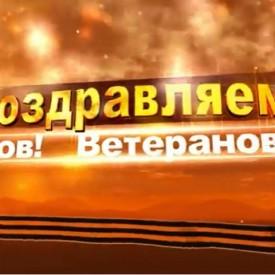 """Поздравление от ансамбля """"Русь"""" с 9 мая"""