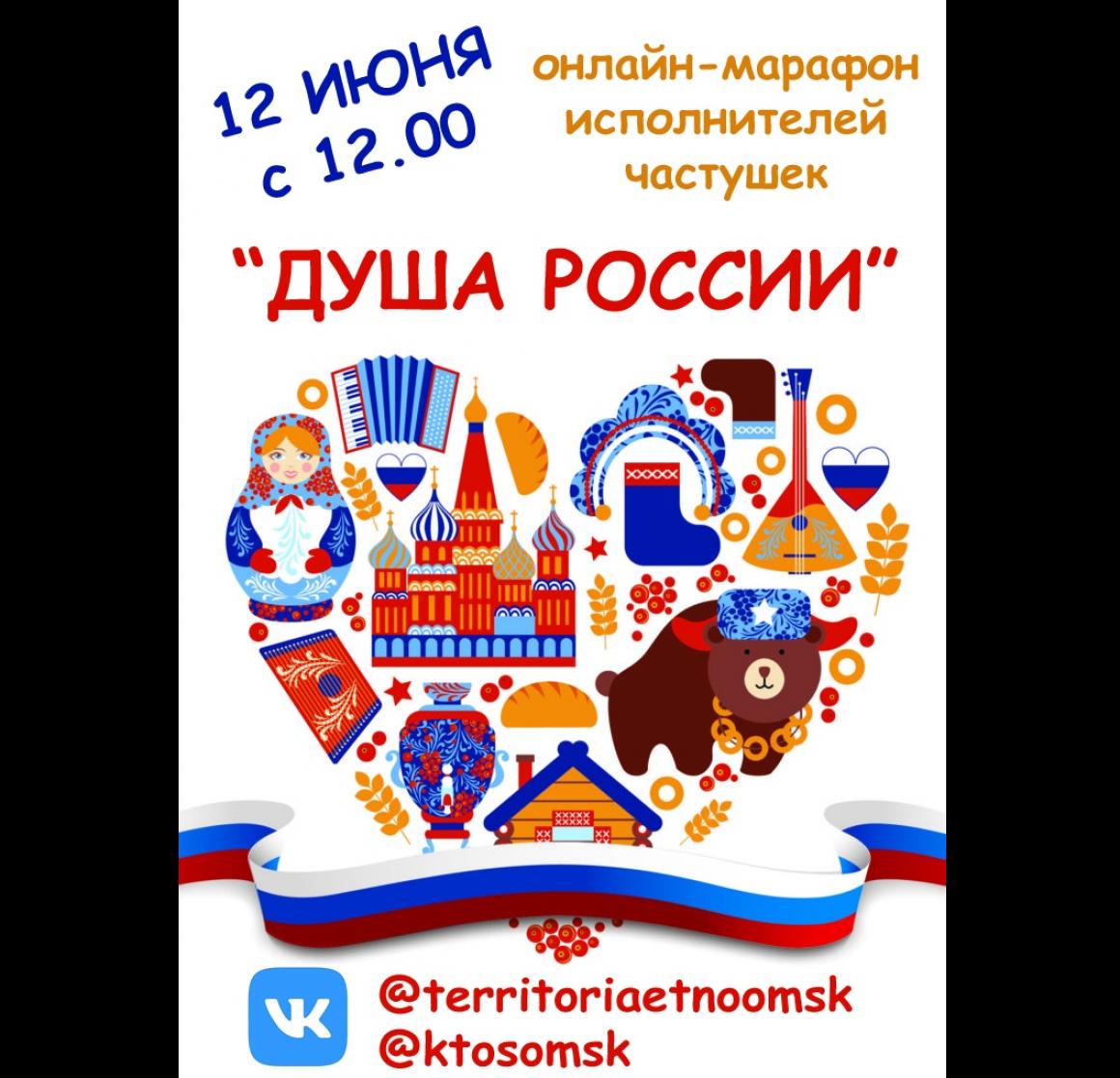 """Онлайн-марафон исполнителей частушек """"Душа России"""""""