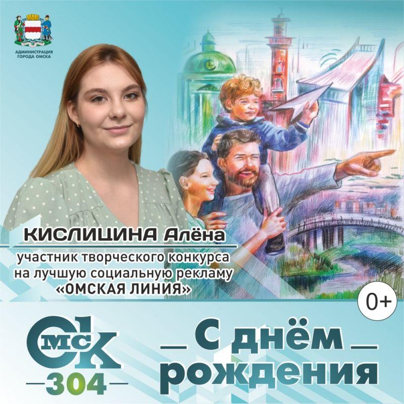 Алена Кислицина