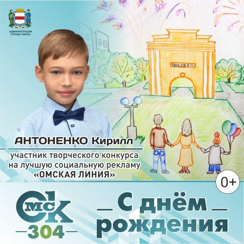 Кирилл Антоненко