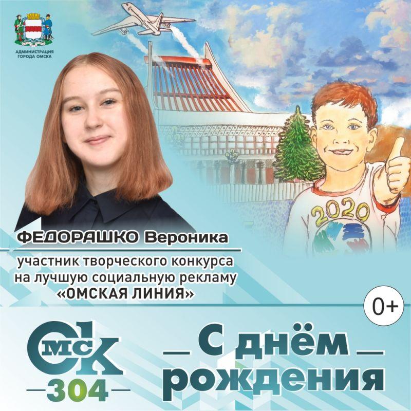 Вероника Федорашко