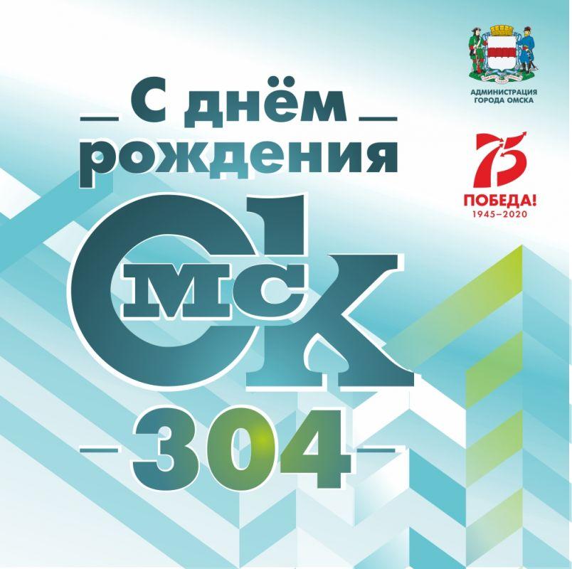 С Днем Рождения Омск!